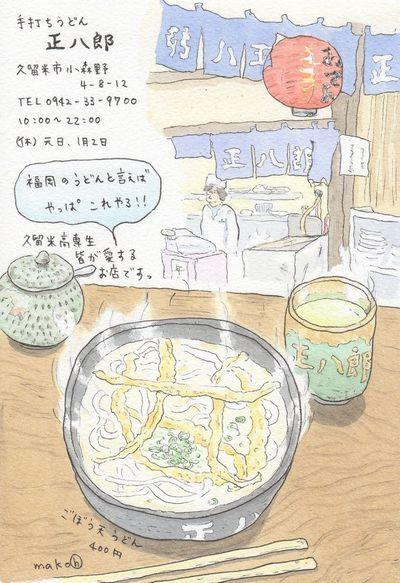 Shohachi_201012__2