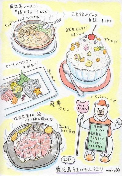 Kagoshima2013_food_