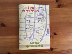 Mizuwake2